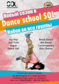 Dance school - Hip-Hop
